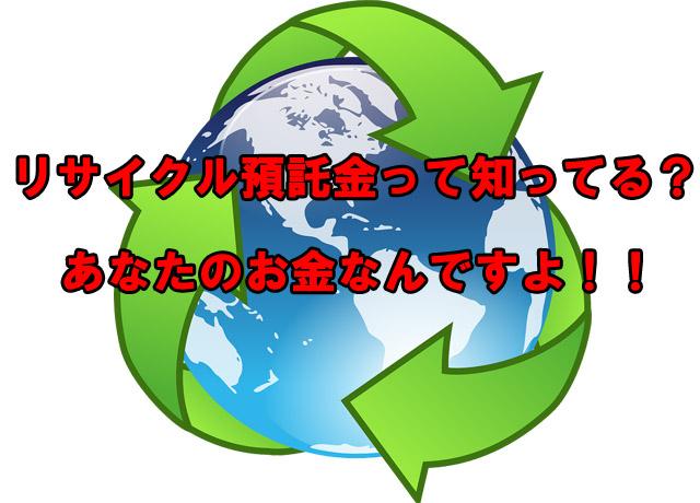 リサイクル預託金とは?