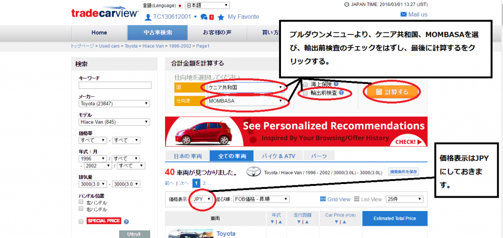 tradecarview 使い方4