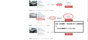tradecarview 使い方 5