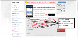 tradecaview 使い方画面