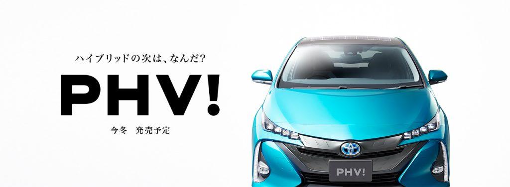 画像参照元:http://toyota.jp/new_priusphv/