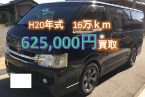【買取事例】ハイエースバン平成20年ADF-KDH201V三重県