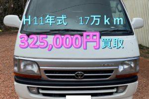 【買取事例】ハイエースバン平成11年KG-LH178V長野県