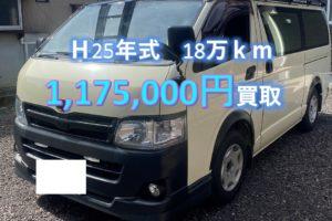【買取事例】ハイエースバン平成25年QDF-KDH201V岐阜県