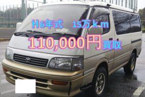 【買取事例】ハイエースバン平成6年Y-KZH106W東京都