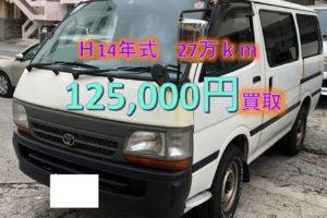 【買取事例】ハイエースバン平14年KG-LH162V沖縄県