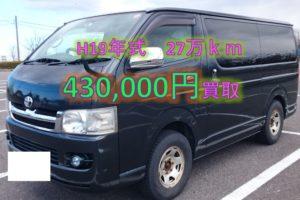 【買取事例】ハイエースバン平19年KR-KDH205V新潟県