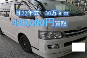 【買取事例】ハイエースバン平22年CBF-TRH200V東京都