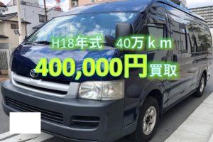 【買取事例】ハイエースバン平成18年CBF-TRH226K大阪府