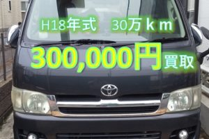 【買取事例】ハイエースバン平成18年KR-KDH200V東京都