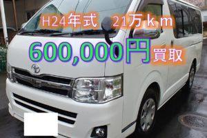 【買取事例】ハイエースバン平24年CBF-TRH200V神奈川県