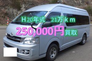 【買取事例】ハイエースバン平成20年CBF-TRH226K宮城県