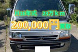 【買取事例】ハイエースバン平成16年TC-TRH102VK神奈川県