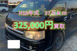 【買取事例】ハイエースバン平成18年CBF-TRH200V埼玉県