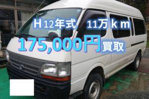 【買取事例】ハイエースバン平成12年KG-LH188K岩手県