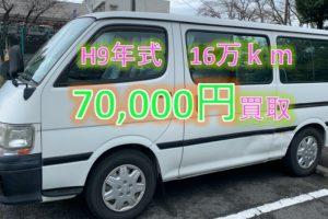 【買取事例】ハイエースワゴン平成9年E-RZH111G三重県