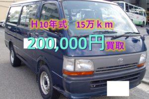 【買取事例】ハイエースバン平10年GB-RZH112V神奈川県