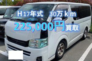 【買取事例】ハイエースバン平17年CBF-TRH200V大阪府