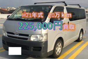 【買取事例】ハイエースバン平成21年ADF-KDH201V神奈川県