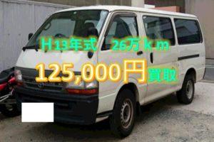 【買取事例】ハイエースバン平13年GE-RZH112V大阪府
