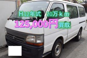 【買取事例】ハイエースバン平成12年KG-LH162栃木県