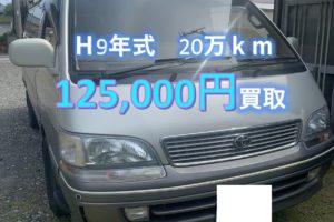 【買取事例】ハイエースワゴン平成9年KD-KZH100G静岡県