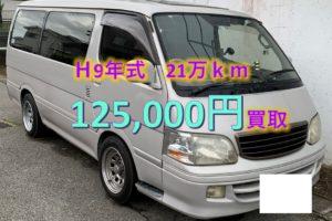 【買取事例】ハイエースワゴン平成9年KD-KZH100G千葉県