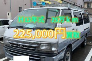 【買取事例】ハイエースバン平12年KG-LH178V岐阜県