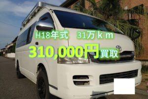 【買取事例】ハイエースバン平成18年KR-KDH225K兵庫県