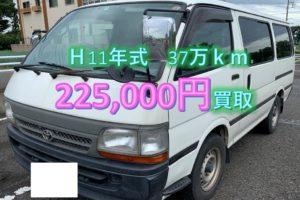 【買取事例】ハイエースバン平成11年GE-RZH102V埼玉県