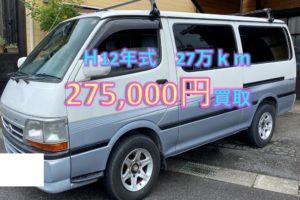 【買取事例】ハイエースバン平成12年GE-RZH112V滋賀県