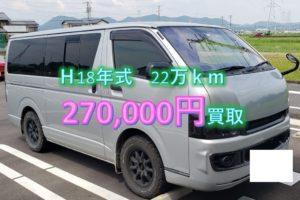 【買取事例】レジアスエースバン平成18年KR-KDH205V岐阜県