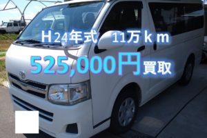 【買取事例】レジアスエースバン平成24年CBF-TRH200V愛知県