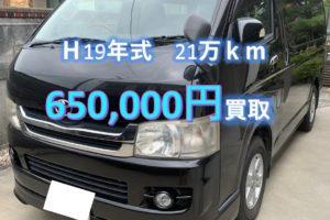 【買取事例】ハイエースバン平成19年ADF-KDH206V滋賀県