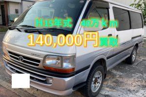 【買取事例】ハイエースバン平成15年KG-LH178V北海道