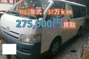 【買取事例】ハイエースバン平成17年KR-KDH200V大阪府