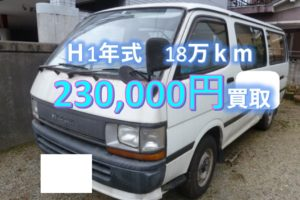 【買取事例】ハイエースバン平成1年T-RZH112V奈良県