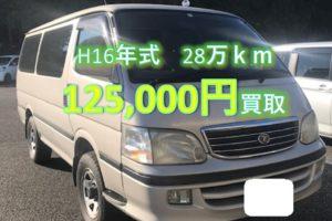 【買取事例】ハイエースワゴン平成16年KH-KZH106G栃木県