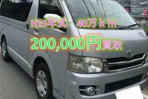 【買取事例】ハイエースバン平成19年ADF-KDH201V兵庫県