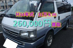 【買取事例】ハイエースバン平成14年GE-RZH112V千葉県