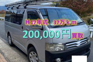 【買取事例】ハイエースバン平成17年KR-KDH200V京都府
