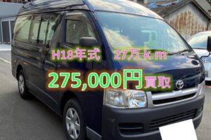 【買取事例】ハイエースバン平成18年KR-KDH200K滋賀県