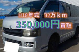 【買取事例】ハイエースバン平成18年KR-KDH200V兵庫県