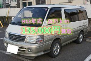 【買取事例】ハイエースワゴン平成13年KH-KZH100G滋賀県