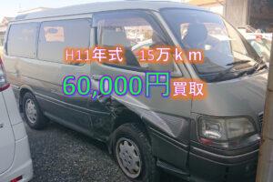 【買取事例】ハイエースワゴン平成11年KD-KZH100G岡山県