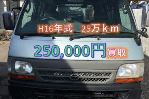【買取事例】ハイエースバン平成16年KG-LH168V長野県