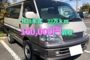 【買取事例】平成11年KD-KZH106W大阪府