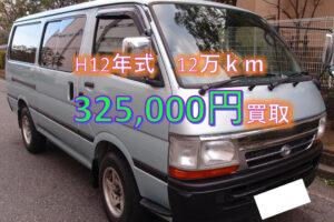 【買取事例】平成12年GE-RZH112V神奈川県