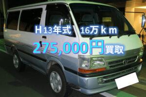 【買取事例】平成13年GE-RZH102V東京都