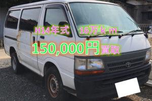 【買取事例】平成14年GE-RZH102V埼玉県
